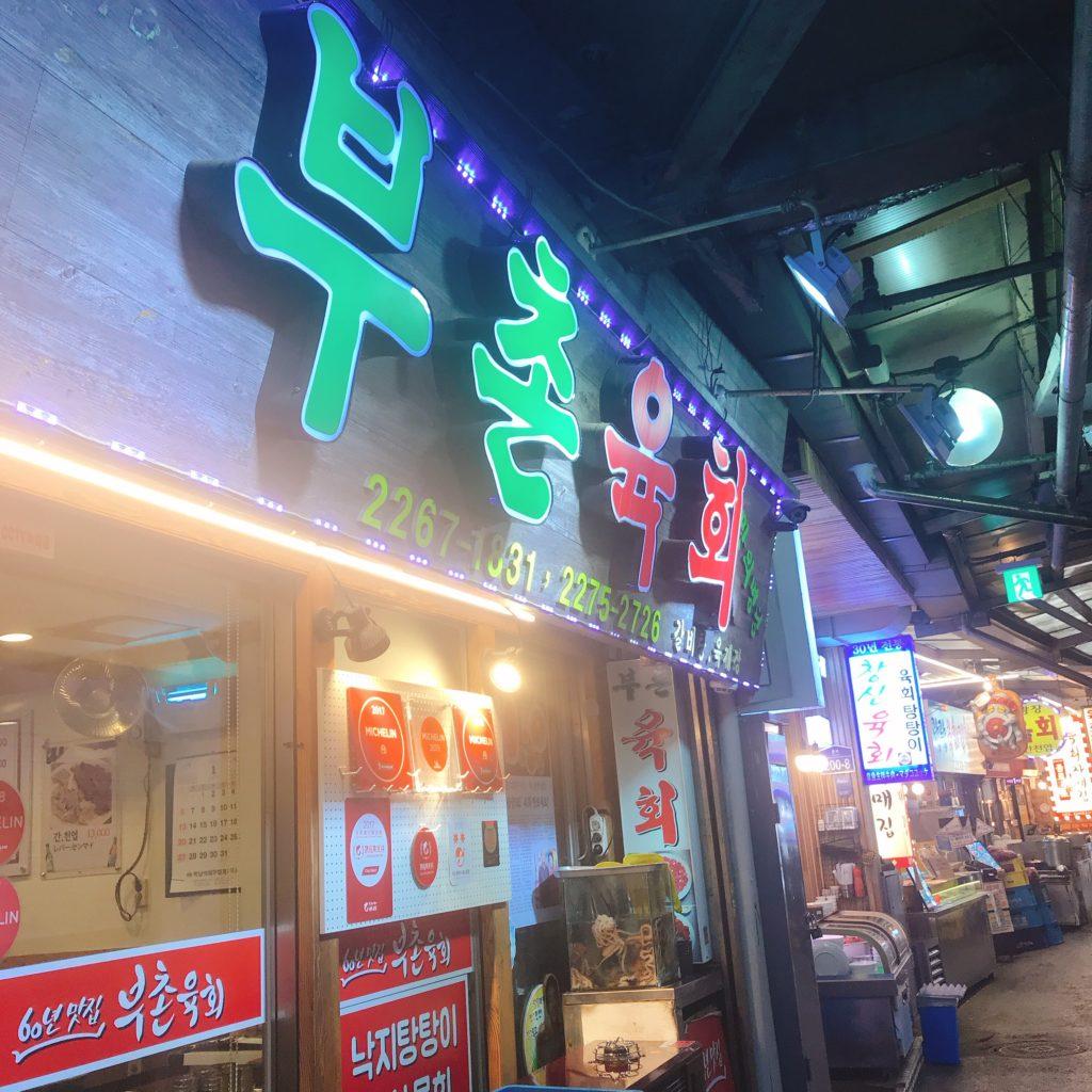 韓国 ソウルの広蔵市場 ミシュランガイドビブグルマン掲載店プチョンユッケ