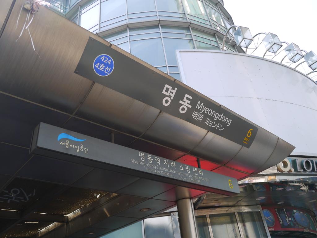 地下鉄4号線6番出口