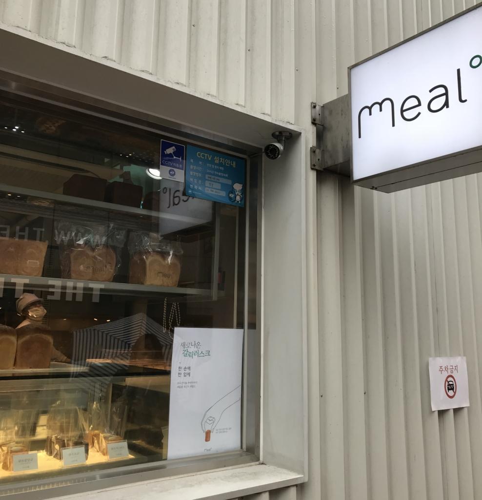 ソウル meal°カロスキル店