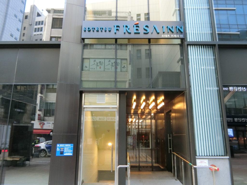 ソウル2019年最新ホテル「相鉄フレッサイン」