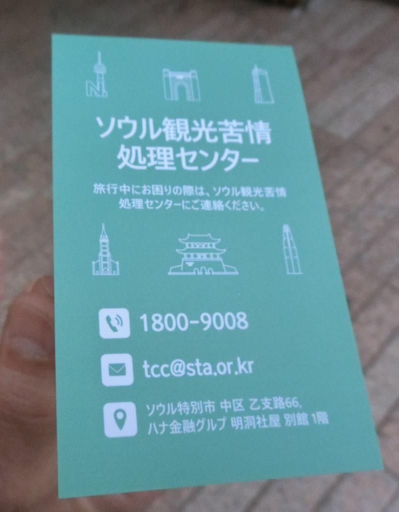 ソウル観光苦情処理センター電話番号
