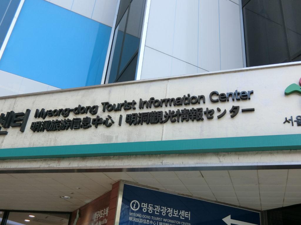 明洞観光情報センターは、日本語対応可能