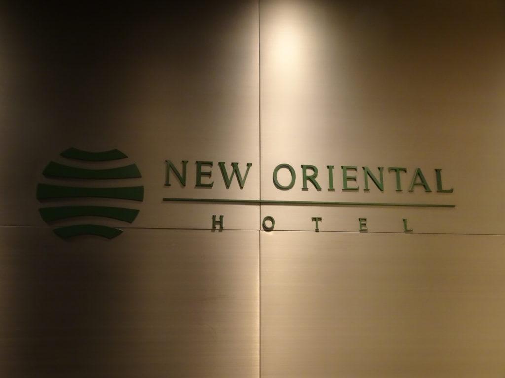 NEW ORIENTAL HOTEL入り口