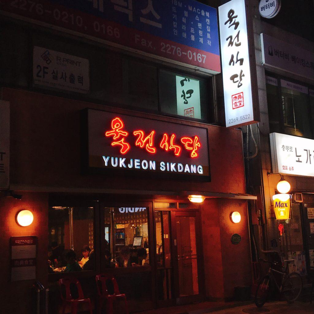 ソウルで大人気の豚焼肉「肉典食堂」