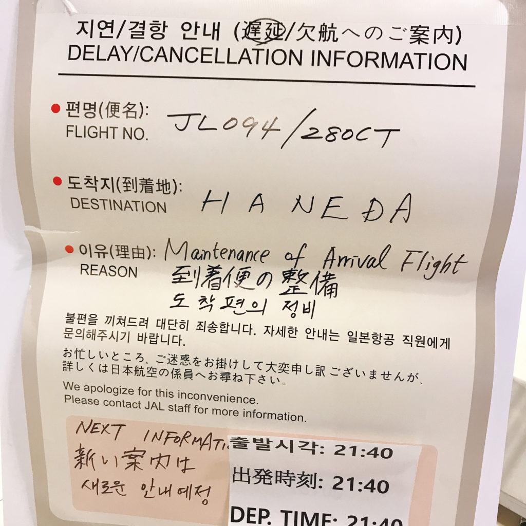 金浦空港のJALカウンターには、遅延を知らせる張り紙