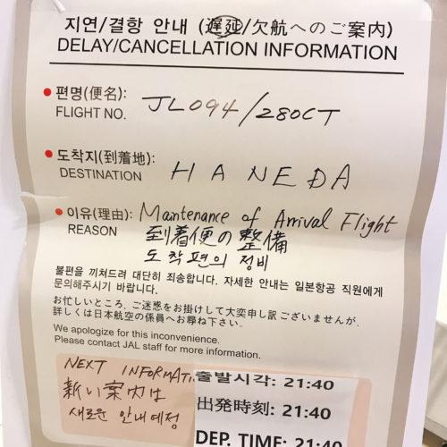 【実体験】ソウルからのJALの飛行機が遅延で補償はどうなる?