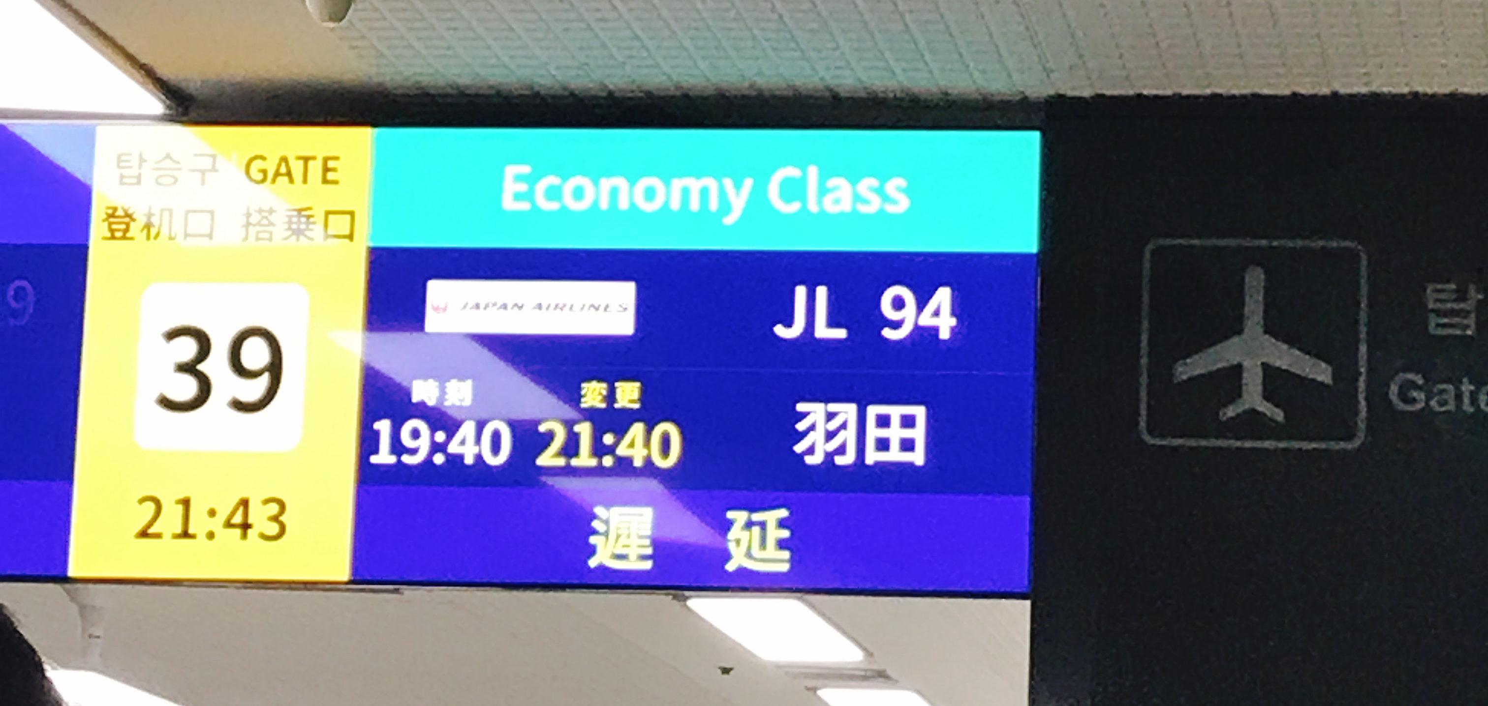 金浦空港から羽田へのJAL94便は2時間の遅延