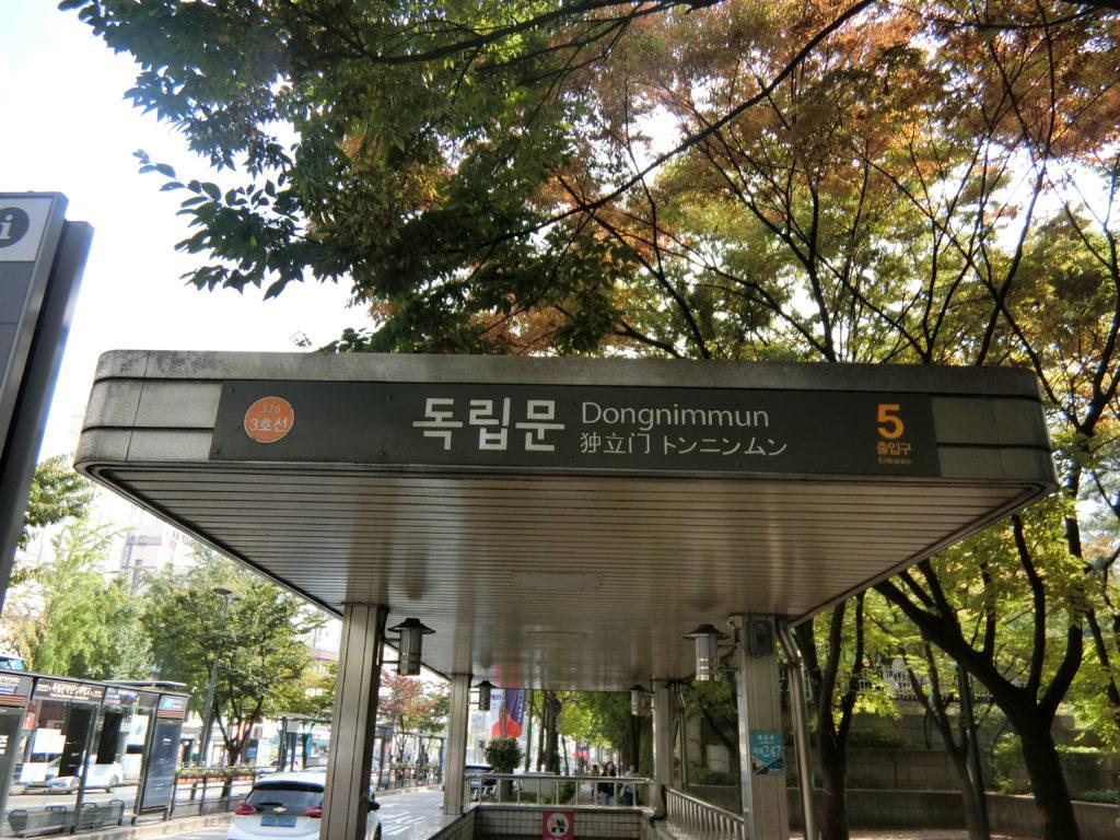 ソウル地下鉄3番線 独立門5番出口