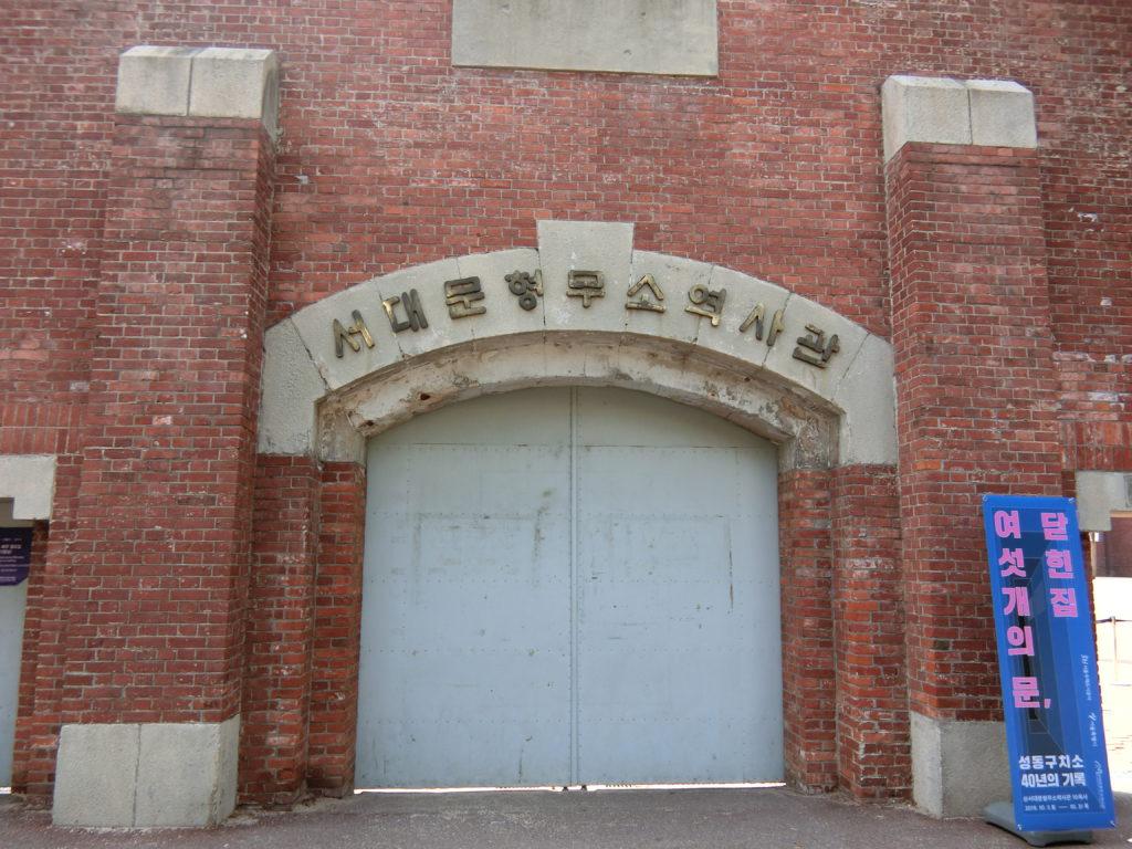 西大門刑務所歴史館入り口