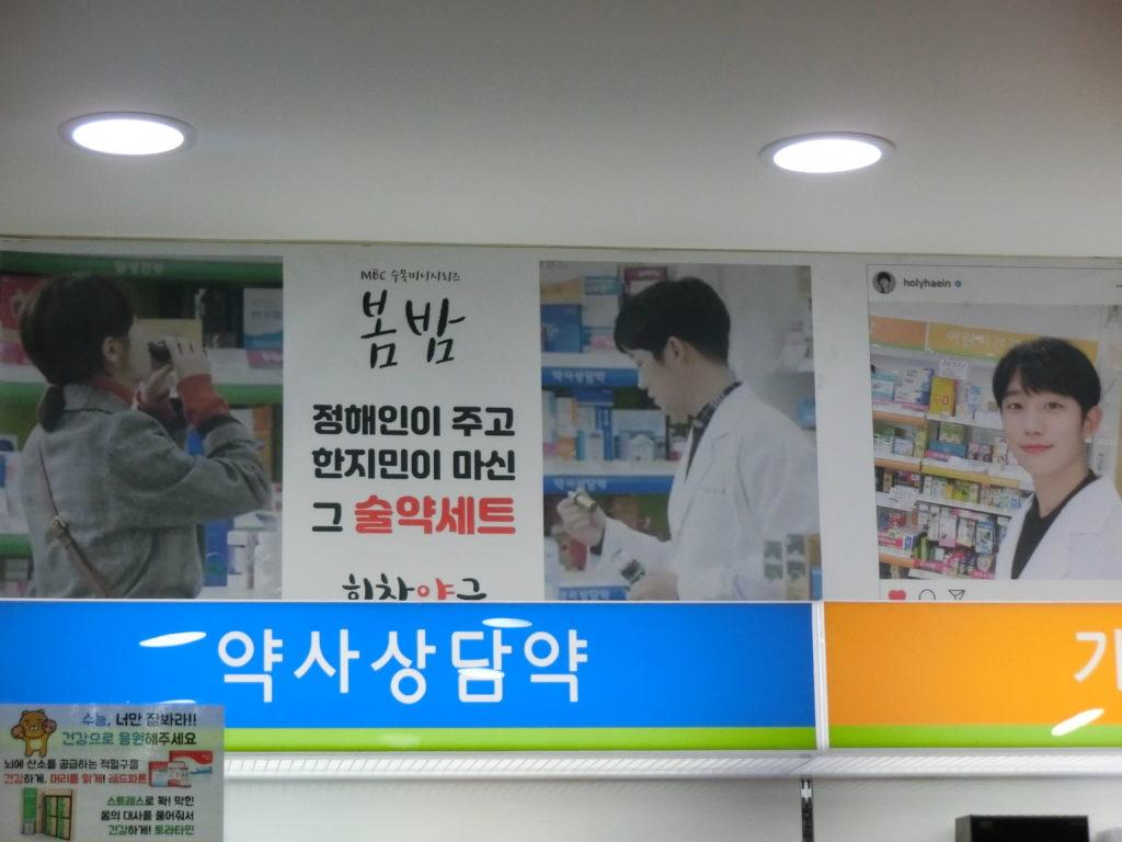 薬局の中に入るとドラマのシーンの写真がたくさん