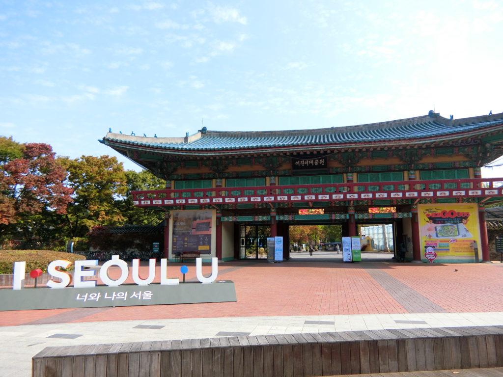 ソウルの親子で楽しめるオリニ大公園入り口