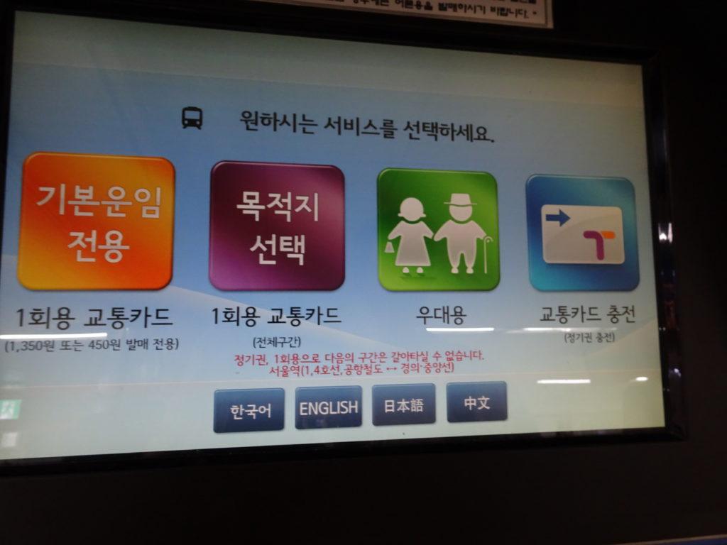T-moneyカードへのチャージ方法、韓国語表示画面から言語を選択