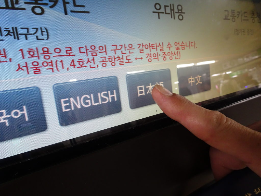 T-moneyカードチャージ方法、画面から日本語を選択