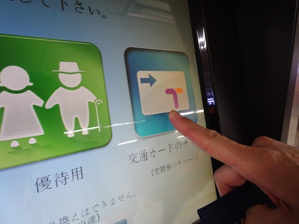 T-moneyカードチャージ方法、画面から、交通カードチャージを選択