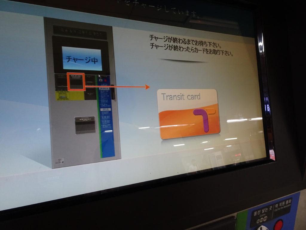 T-moneyカードチャージ方法、チャージ中は動かさないように注意