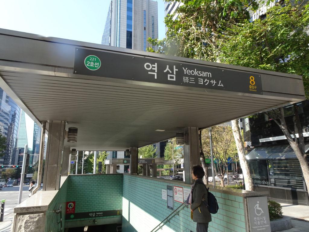 ソウル地下鉄2号線 駅三8番出口