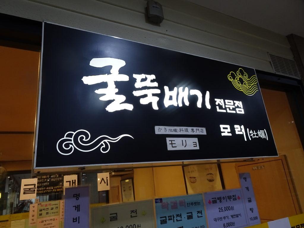 牡蠣料理専門店モリョの看板には日本語表記もある