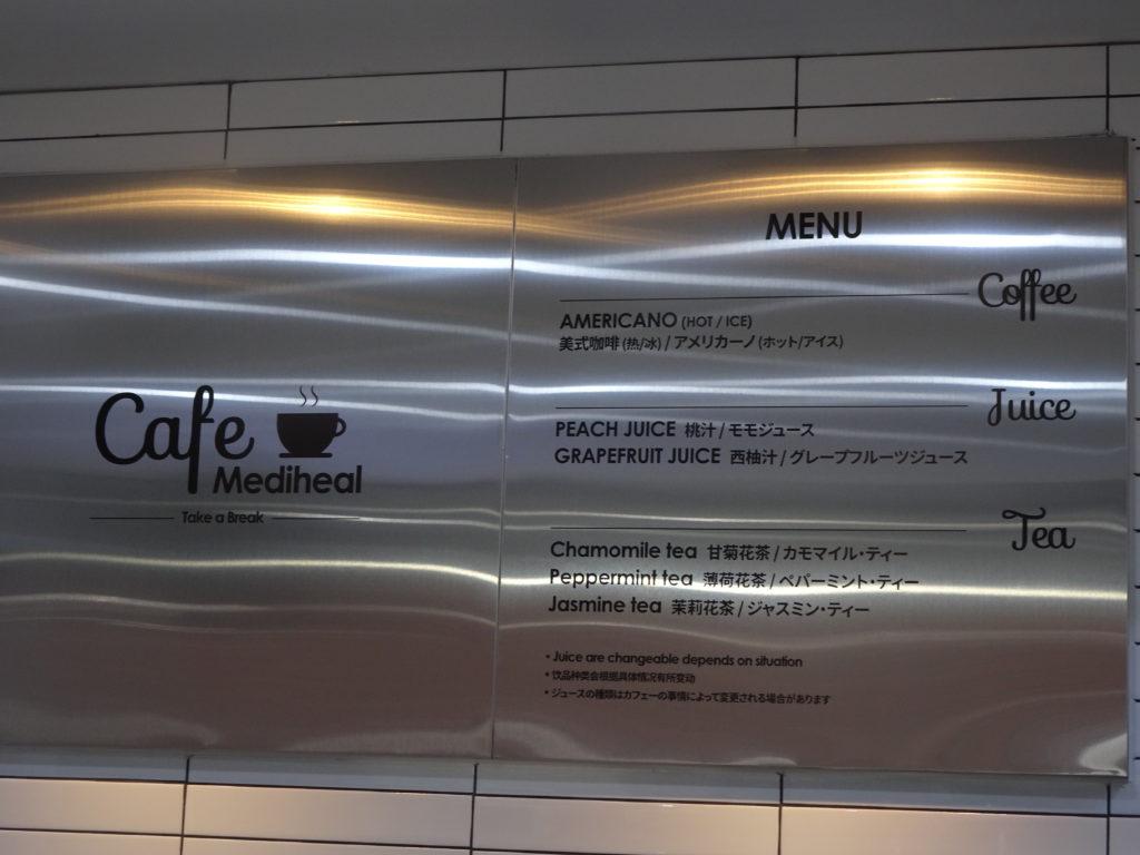 MEDIHEALの明洞直営店 4F 無料ドリンクカフェメニュー