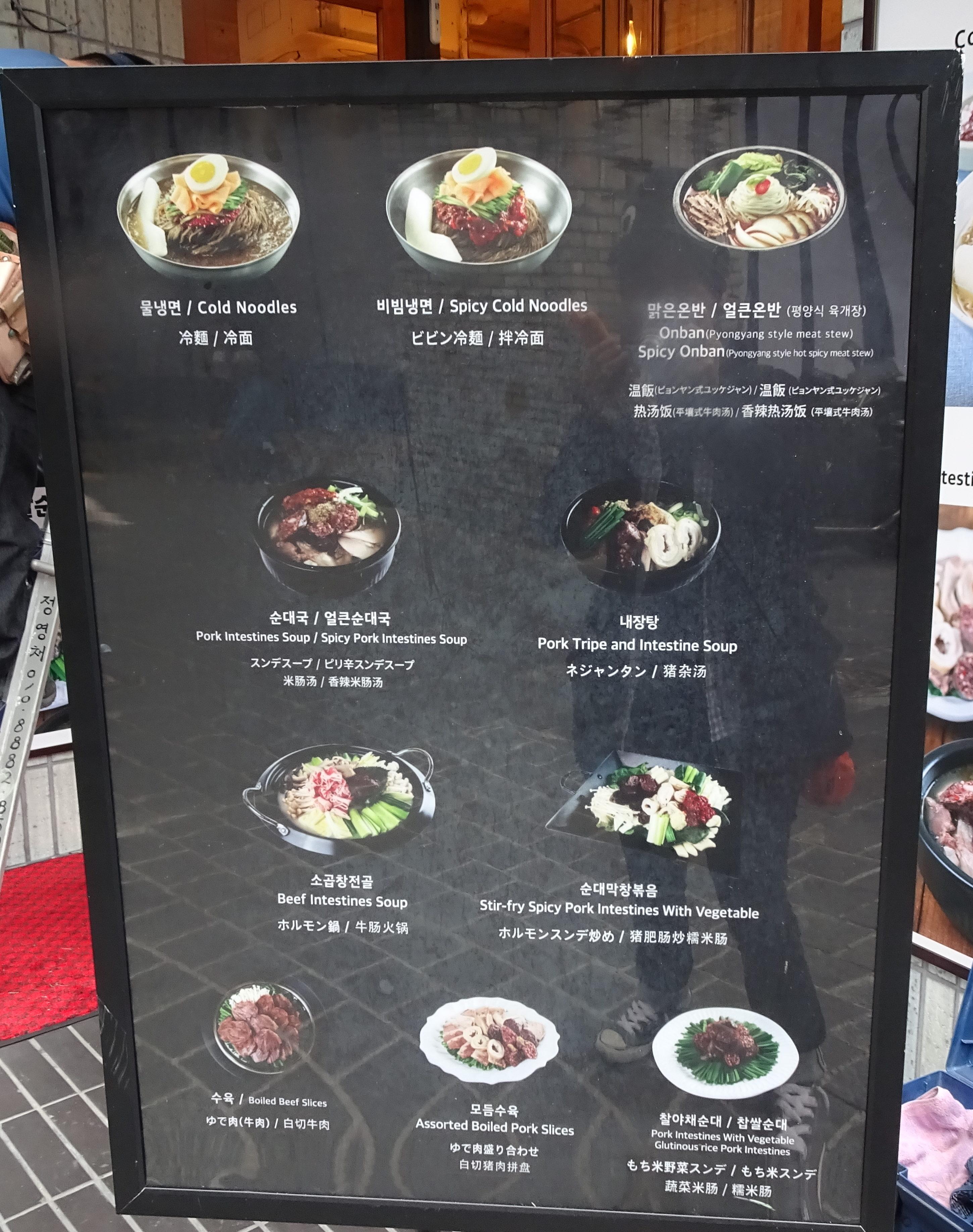 ユチョン冷麺とヘヌルチャッサルスンデ共同のお店。メニューは写真付きで日本語表記があるので安心