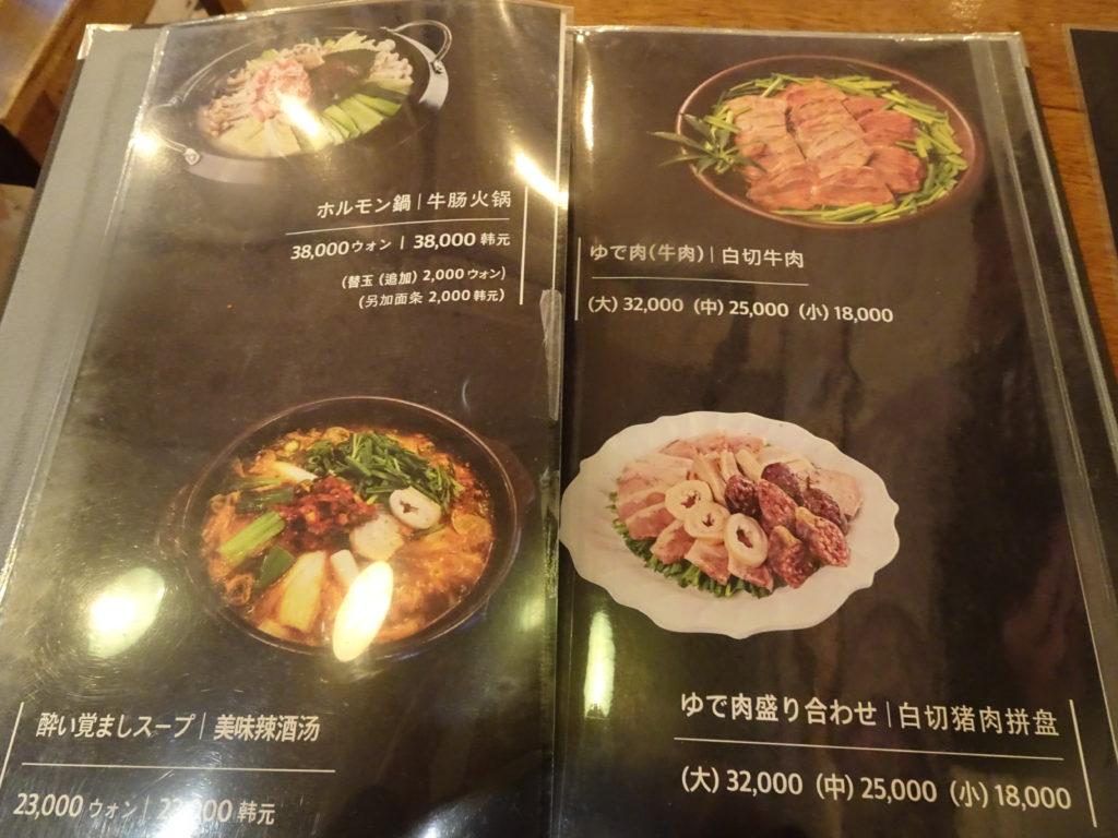 ユチョン冷麺の温かいメニュー