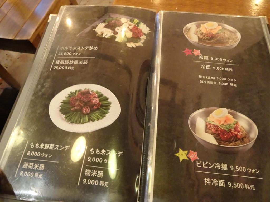 人気の冷麺は9000ウォンでお手頃価格。スンデメニューも充実