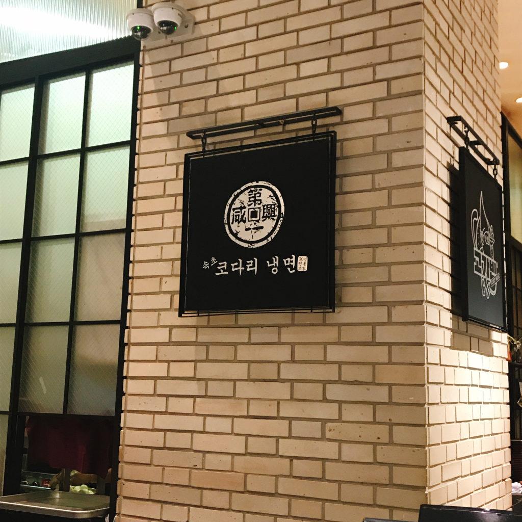 明洞と南大門市場の間にある新世界デパートの地下1階のフードコートにある束草コダリ冷麺