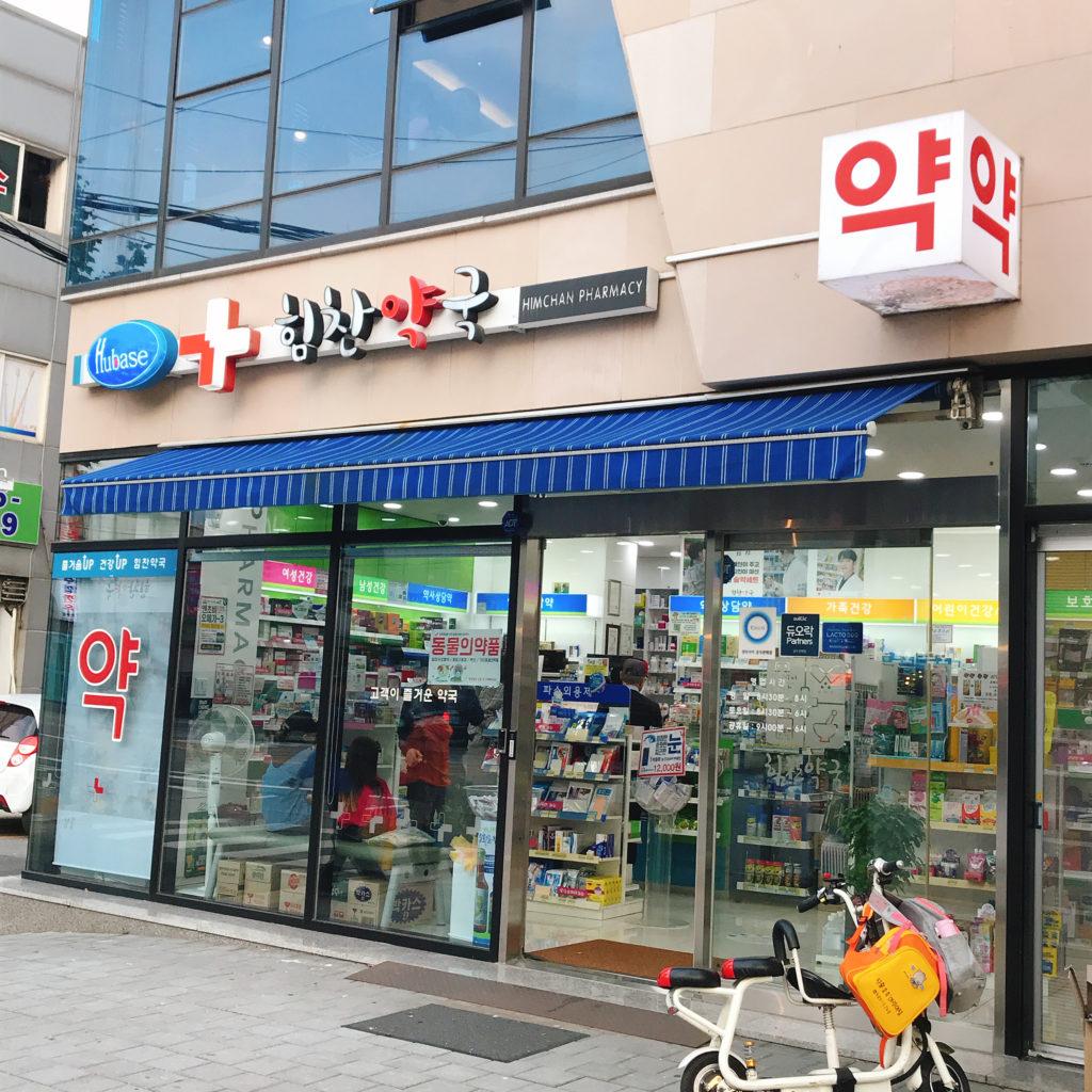 ドラマの中では「ウリ薬局」という名前でしたが、実際の店名は「ヒムチャン薬局」