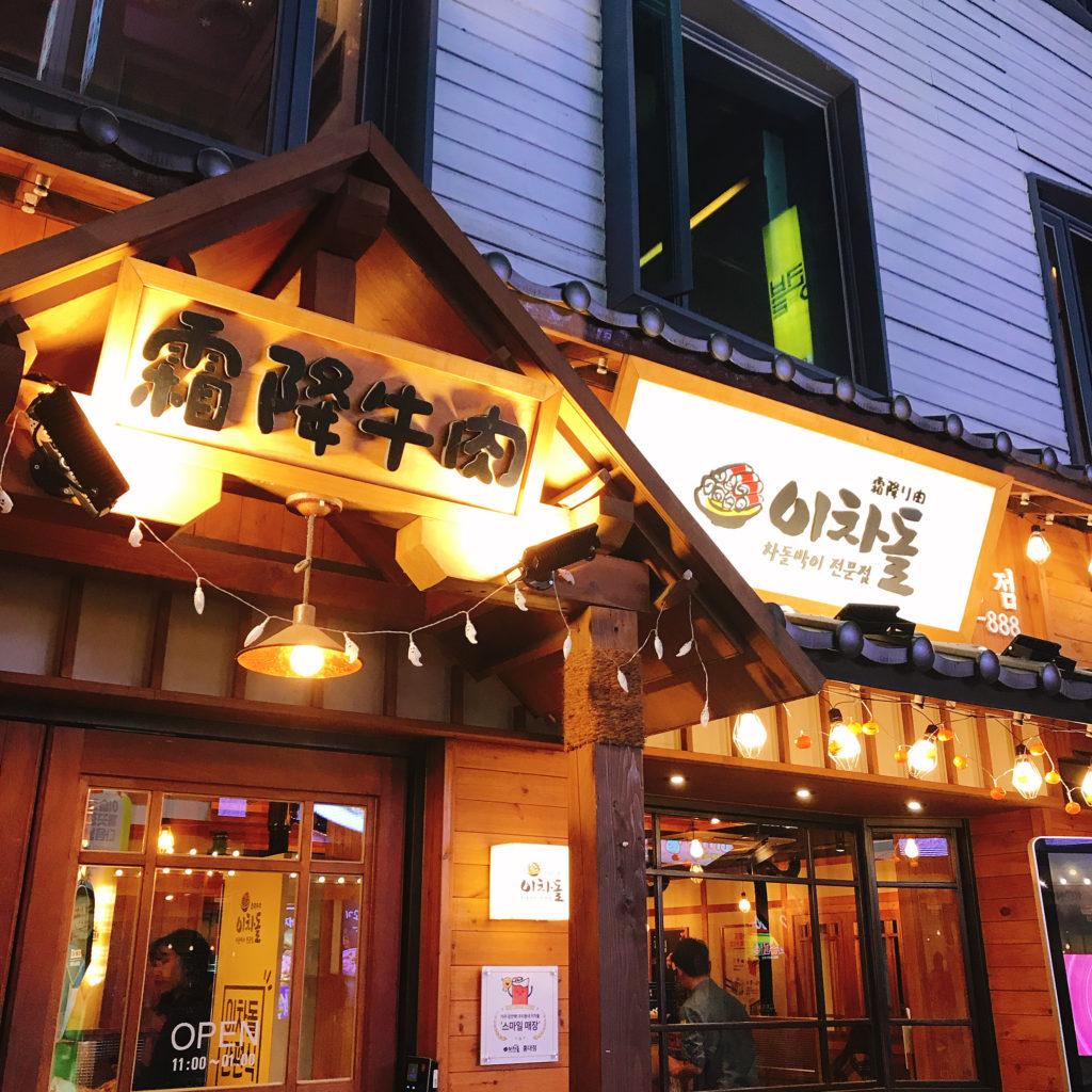 弘大にあるイチャドル(霜降牛肉)は1人でも入りやすいお店です。