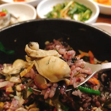 牡蠣のビビンバは雑穀米で日本では食べられない美味しさ