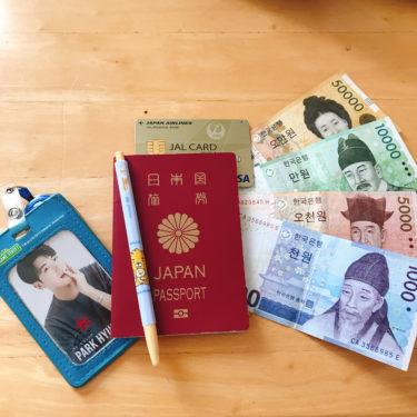 韓国旅行に絶代に持って行くものはパスポート・お金・クレカ・T-moneyカード