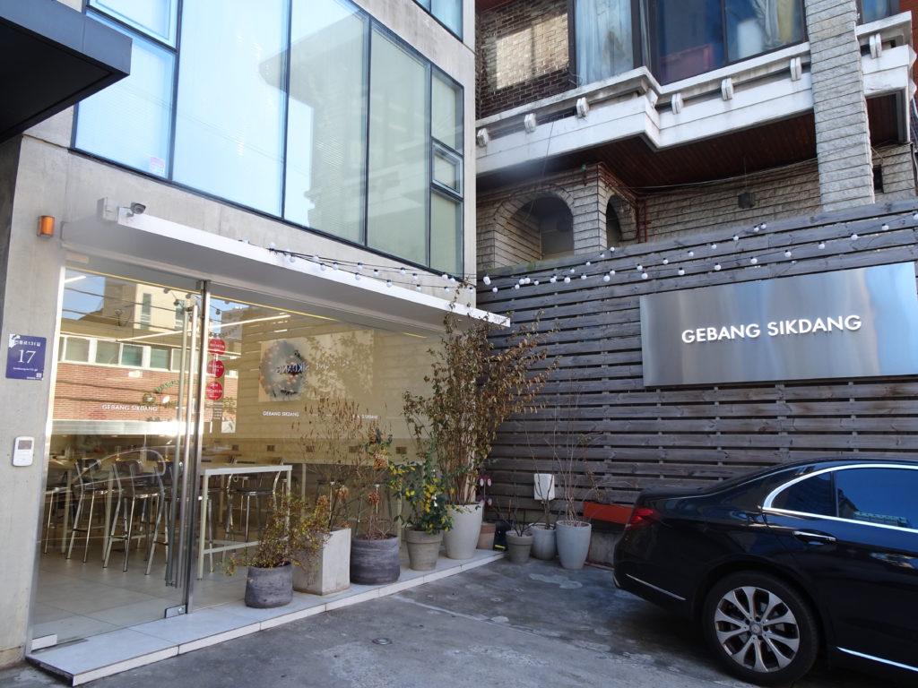 韓国ソウル GEBANG SIKDAN回線料理専門店