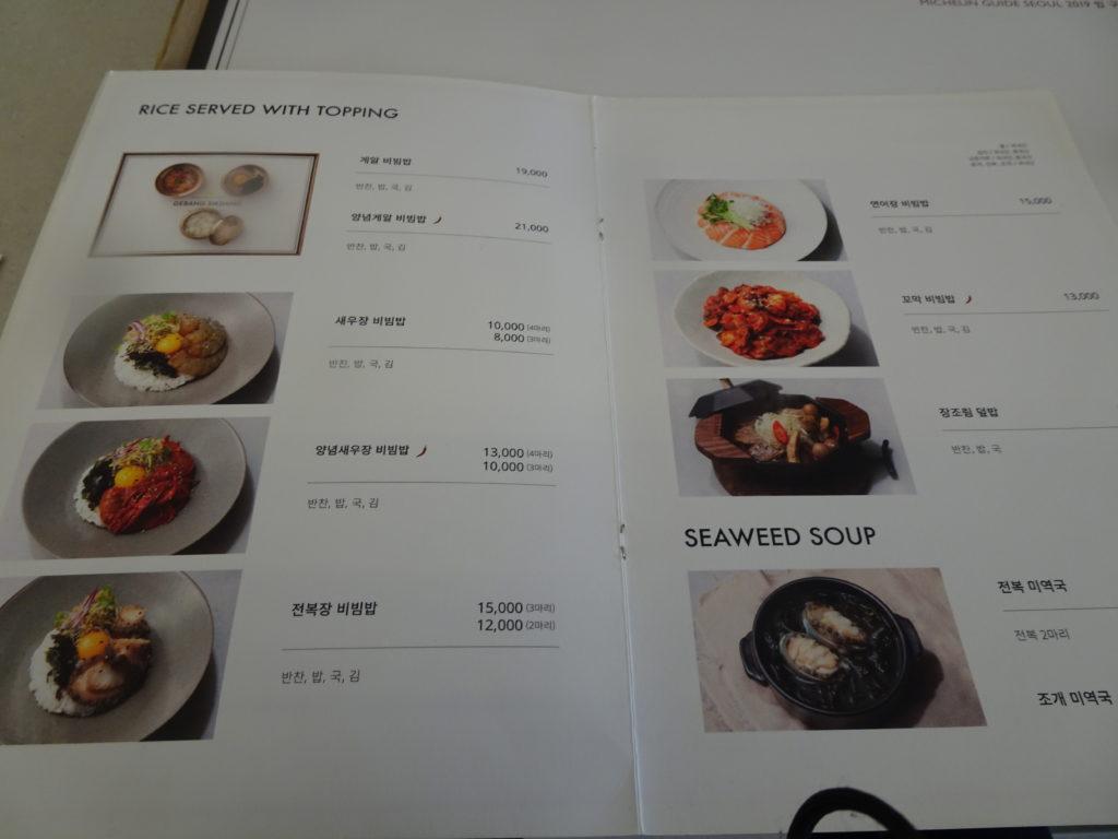 韓国ソウル GEBANG SIKDAN回線料理専門店 メニュー