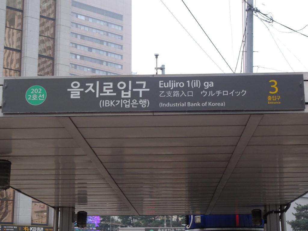 ソウル地下鉄2号線 乙支路入口駅 3番出口