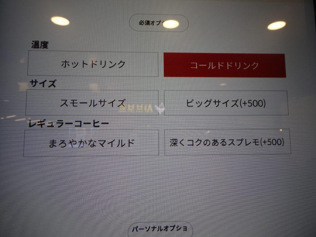 EGGDROP(エッグドロップ)自動注文販売機