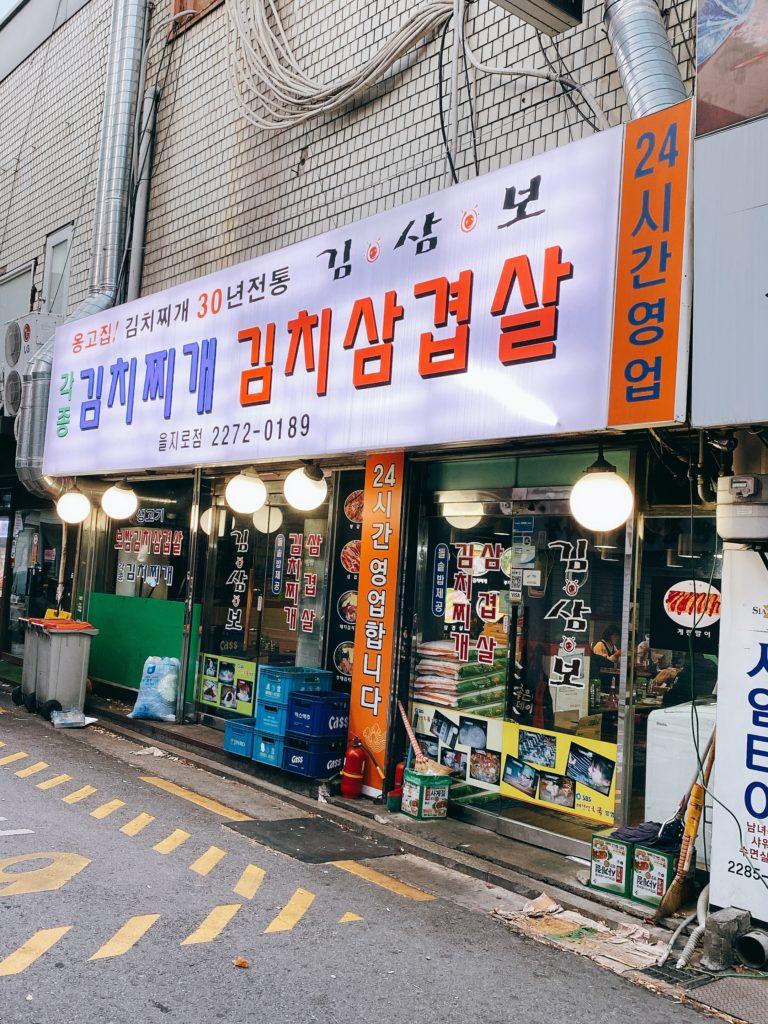 ソウルの東大門にある24時間営業のお店 キムサムボ