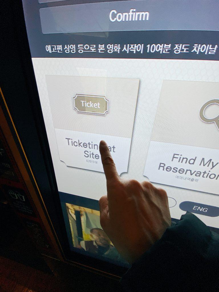 韓国映画館チケット販売機