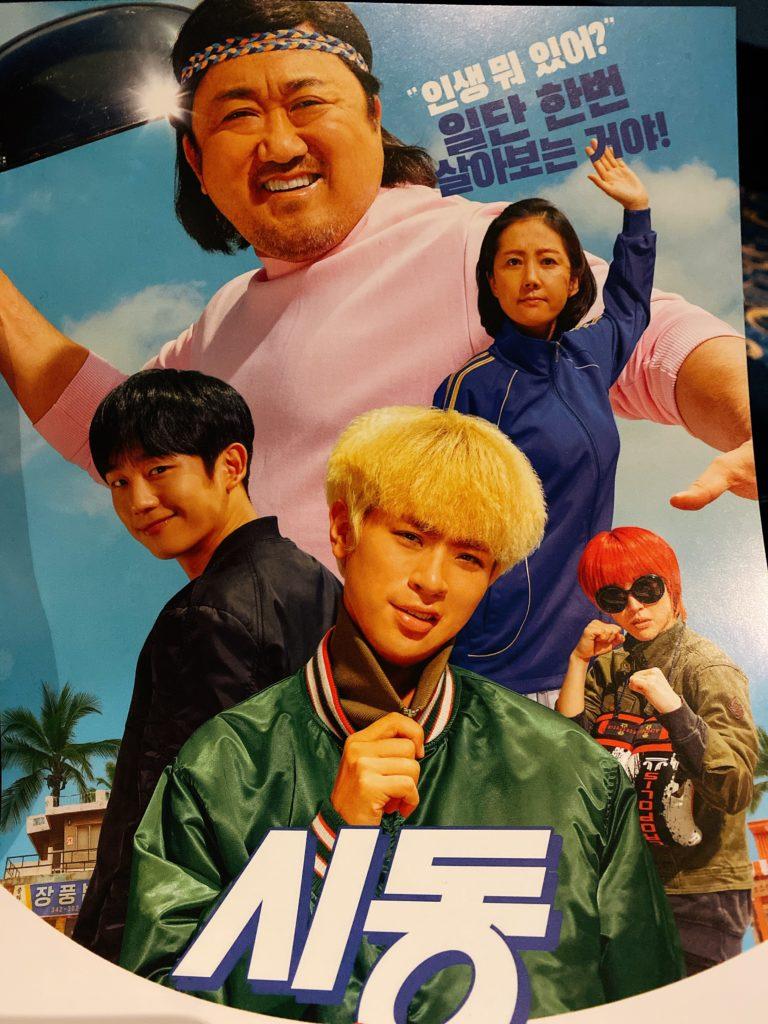 韓国映画館「始動」マ・ドンソク パク・ジョンミン チョン・ヘイン