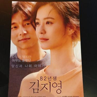 韓国映画「82年生まれキム・ジヨン」舞台挨拶で生コン・ユ拝見