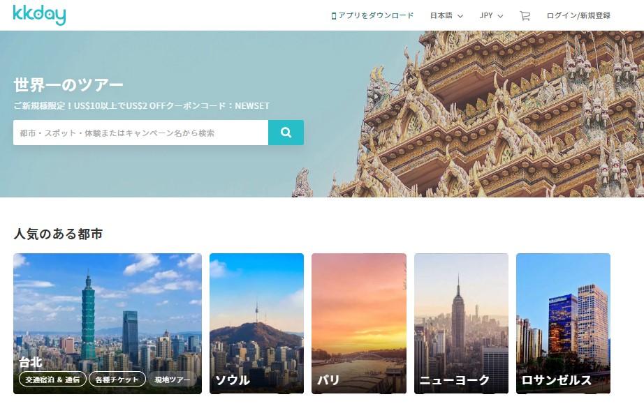 韓国お得に旅するkkday
