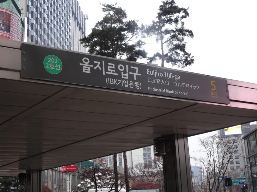 地下鉄2号線 乙支路入口5番出口