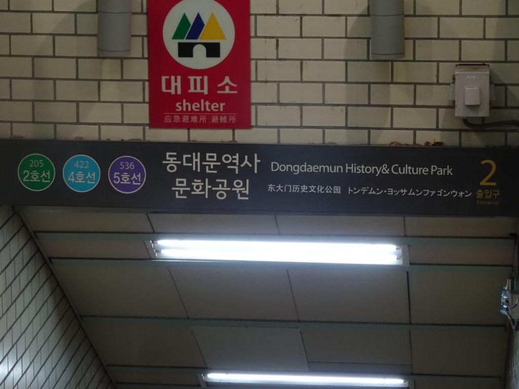 ソウル地下鉄 東大門歴史文化公園駅2番出口