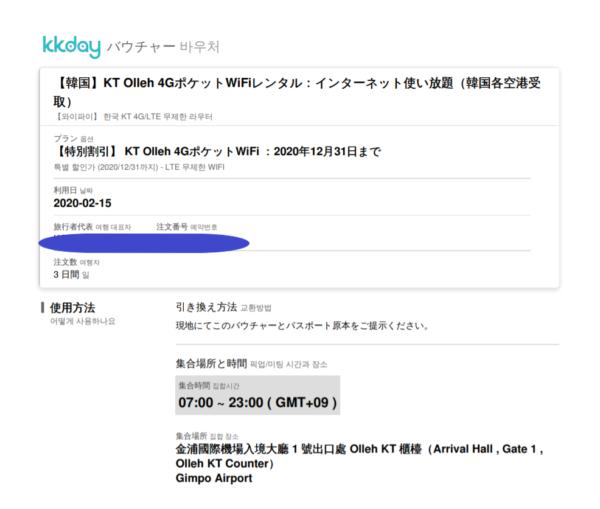 KKday 予約バウチャー