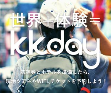 KKdayオプショナルツアー