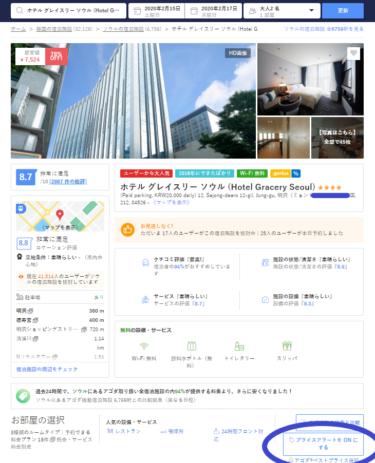 Agodaで韓国ホテルを予約をする時のポイントを教えます!