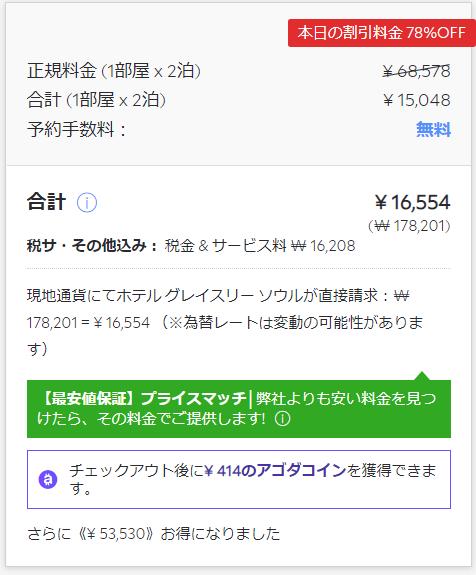 Agoda(アゴダ)予約 合計価格