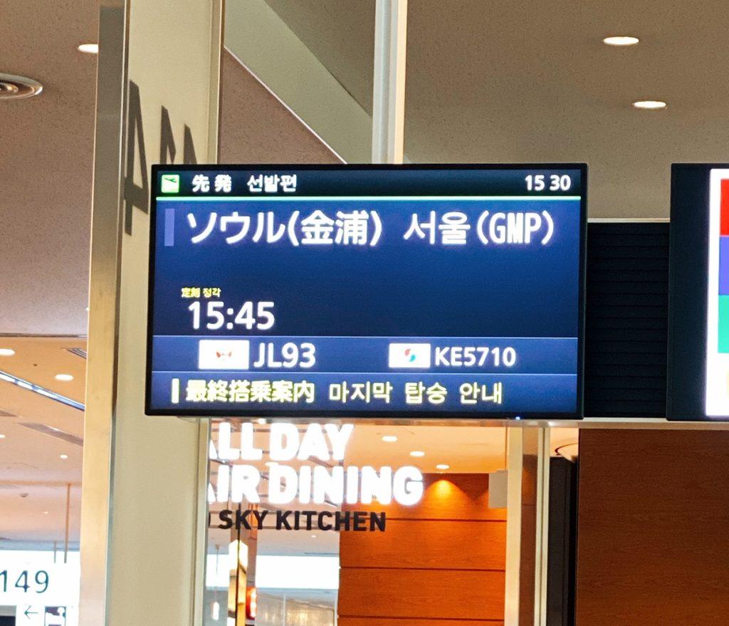 JAL 羽田発ソウル金浦行き