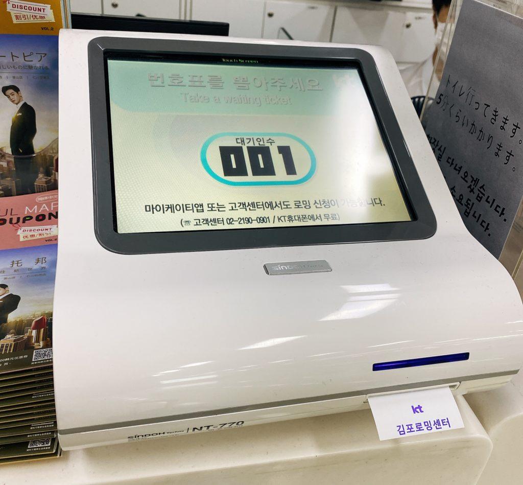 ソウル金浦空港 KTカウンター発券機