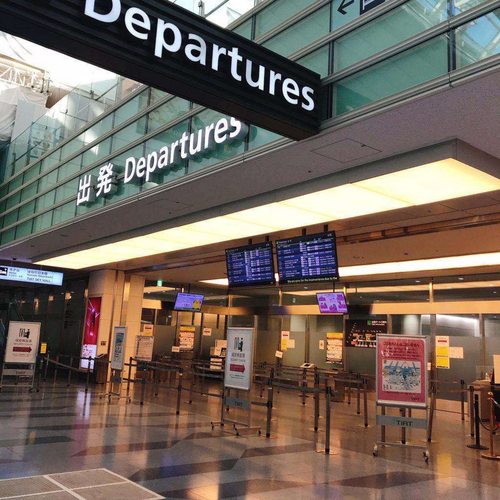 羽田国際空港 出国ゲート