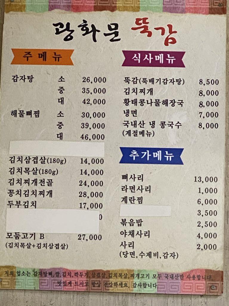 光化門トゥッカム メニュー韓国語